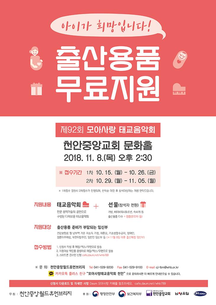 181108_모아사랑_천안_포스터(A3 or A2) 홈페이지용 이미지.png
