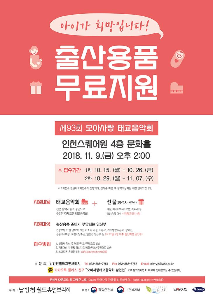 181109_모아사랑_남인천_포스터(A3 or A2) 홈페이지용 이미지.png