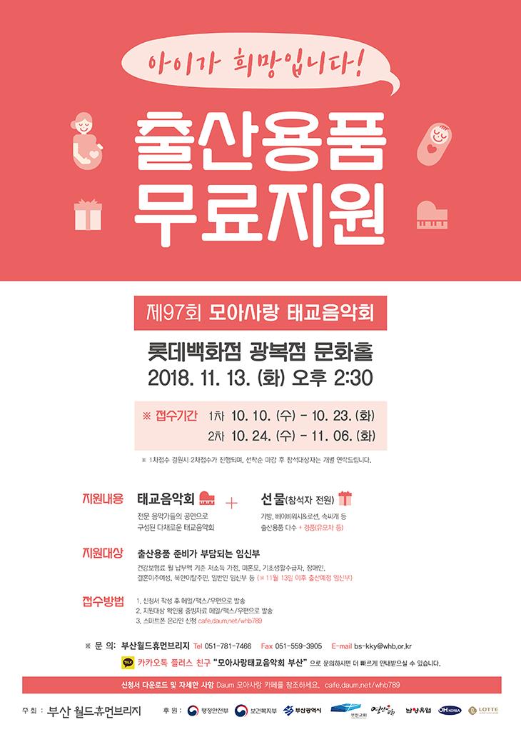 181113_모아사랑_부산_포스터(A3 or A2) 홈페이지용 이미지.png