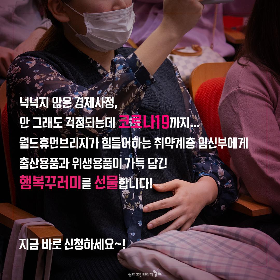 취약계층임신부모집_200310_01.jpg