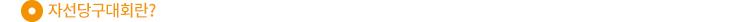 190817_자선당구대회공지_02.jpg