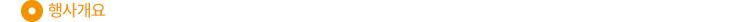190817_자선당구대회공지_03.jpg
