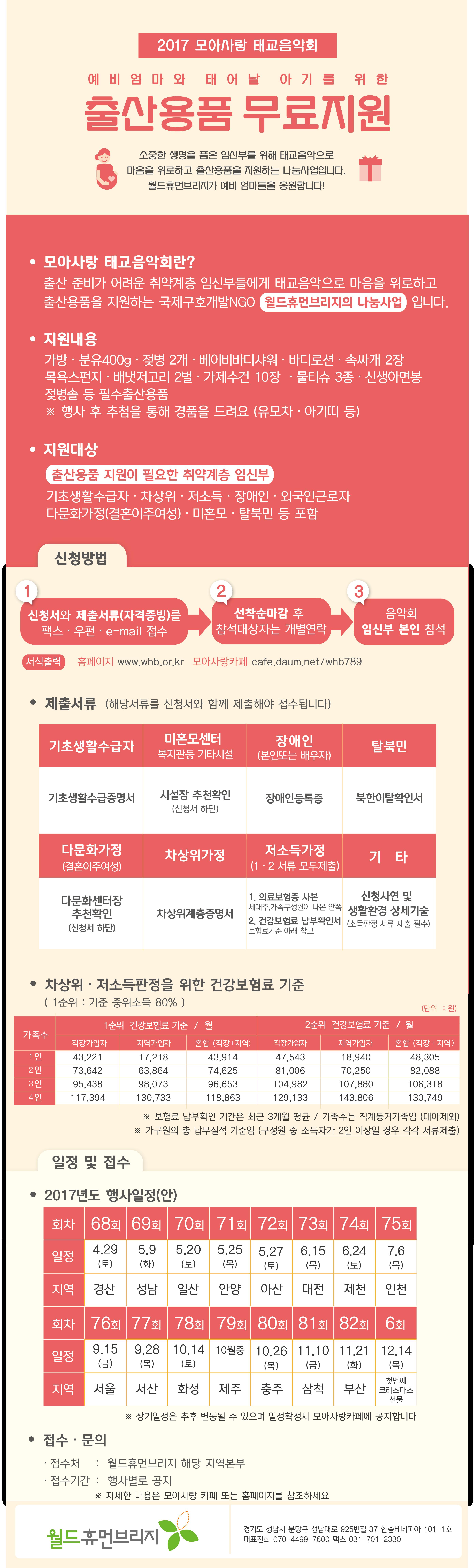 2017 모아사랑_온라인 안내.png