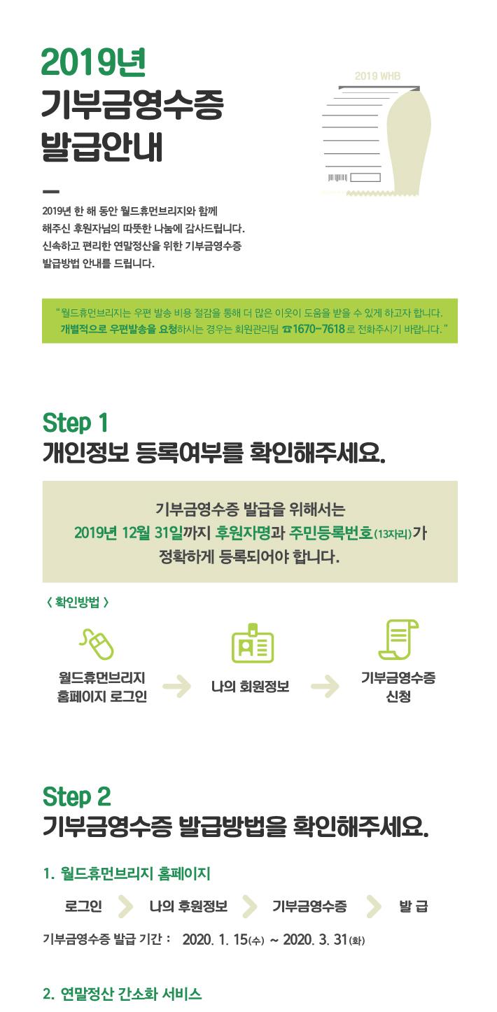 2019 기부금 영수증_크롭_1.png