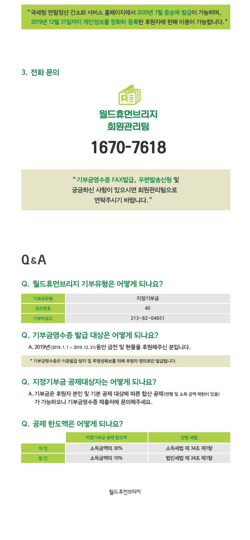 2019 기부금 영수증_크롭_2.png