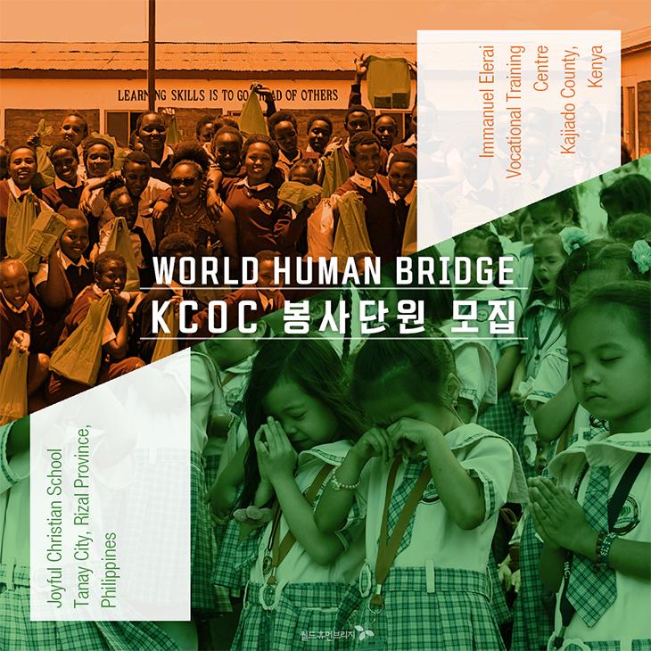 191224_KCOC봉사단채용_01.png