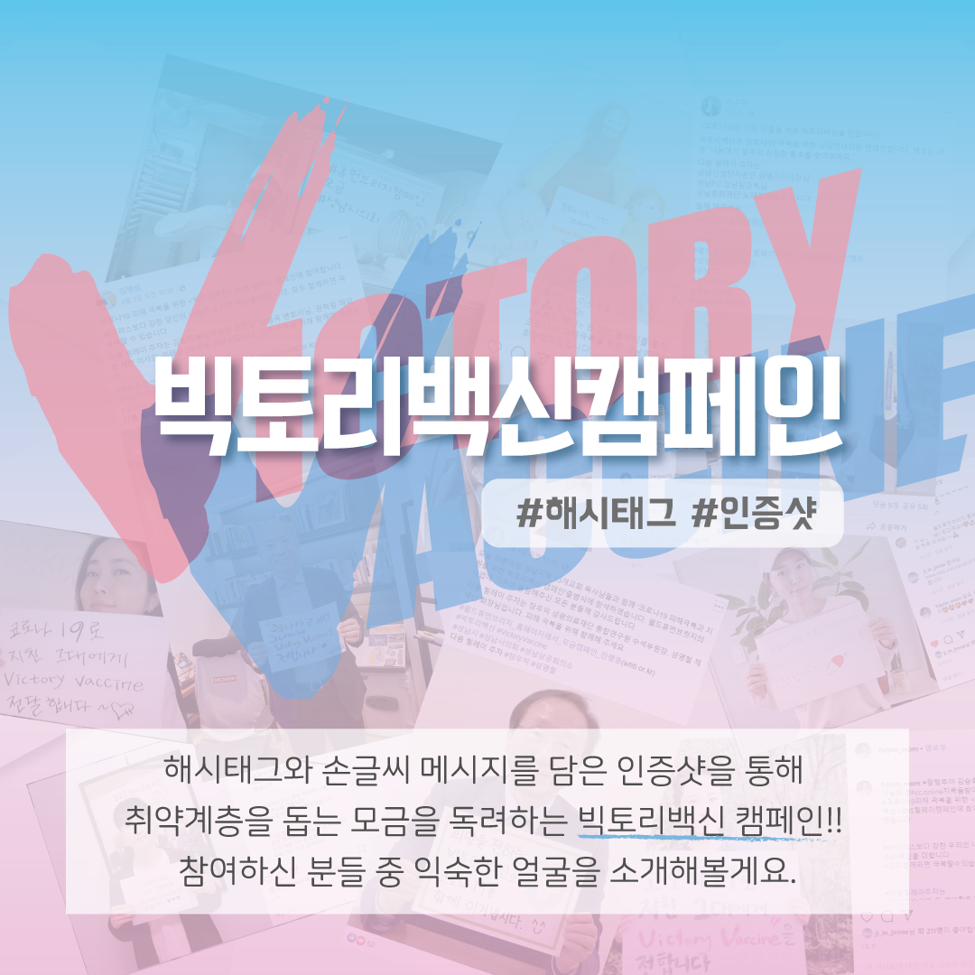 200421_빅토리백신-중간보고-3.png